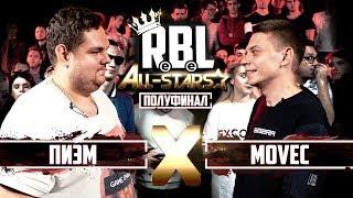 RBL: ПИЭМ VS MOVEC (1/2 ALL STARS, RUSSIAN BATTLE LEAGUE)
