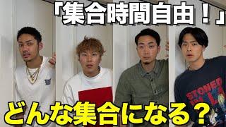 【復活】1週間ぶりの撮影が集合時間自由だったらメンバーは何時に集合するのか!?