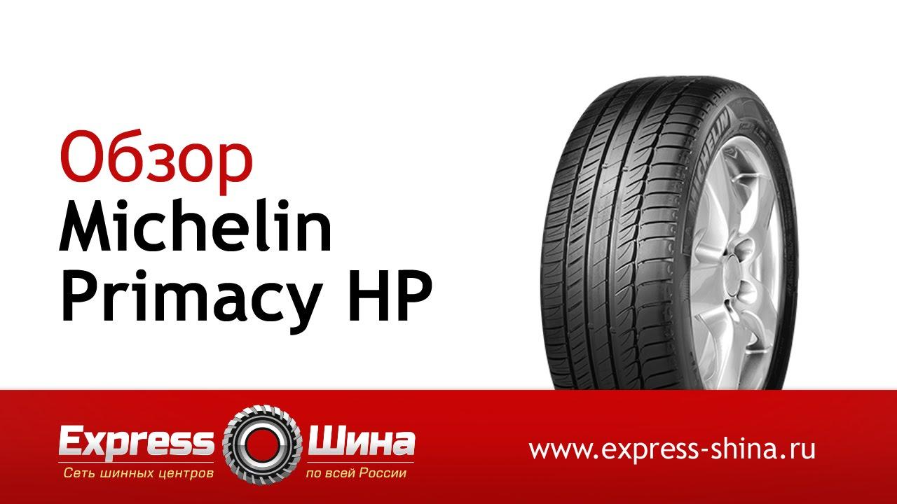 Летняя шина Michelin Primacy HP - YouTube