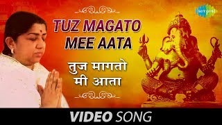 Download Hindi Video Songs - Tuz Magato Mee Aata - तुज मागतो मी आता - Ganesh Bhajan - Marathi Song - Lata Mangeshkar