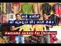 Jacket Wholesale Market In Delhi l Sasta Jacket | Winter Jackets for Kids India