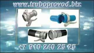 www.truboprovod.biz быстросборный трубопровод, быстроразъемные соединения труб, быстро разборные тру(http://www.truboprovod.biz, быстросборный трубопровод, быстроразъемные соединения труб, быстро разборные трубопроводн..., 2014-05-12T10:46:27.000Z)