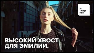 Высокий хвост - All Things Hair