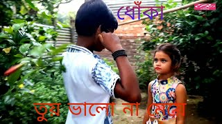 Tui valo na meye || Meraj Tushar || bd edited || albam song ||