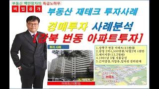 74-재테크투자사례(강북 아파트 경매투자)