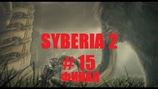 SYBERIA 2 # 15 ФИНАЛ ВИДЕО ПРОХОЖДЕНИЕ ОТ АЛЕКСАНДРА ИГРОФФ 12+
