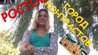 Ростов-на-Дону - город контрастов. Часть 1