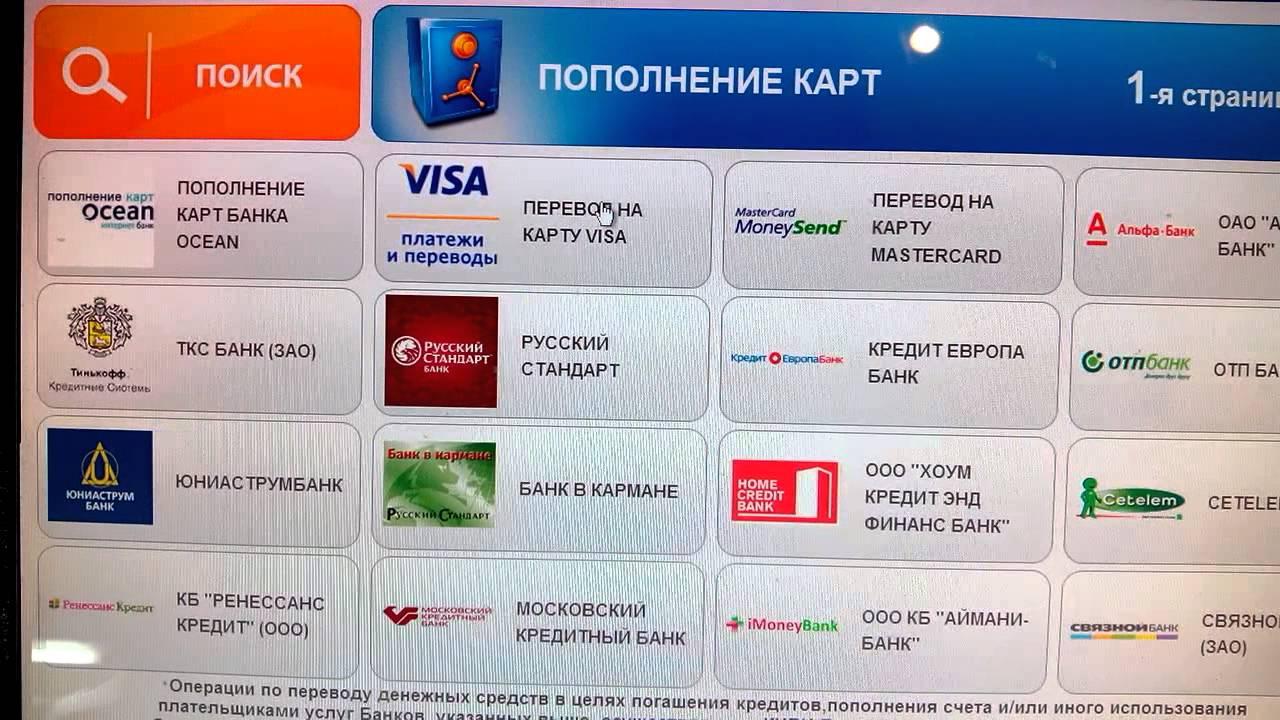 Оплатить тинькофф по номеру договора с банковской карты сбербанка
