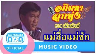 แม่สื่อแม่ชัก - ชาย เมืองสิงห์ [Official MV]