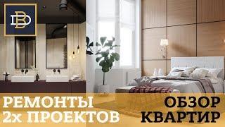 Обзор 2х интерьеров с авторским надзором | Дизайн интерьера | Ремонт квартиры