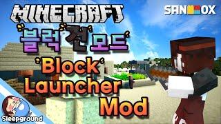 비빅뜰의 전투!! [마인크래프트: 블럭 건 모드] - Block Launcher Mod - [잠뜰]