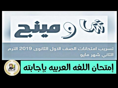 عاجل امتحان اللغه العربية بالإجابة  للصف الأول الثانوي  شاومينج