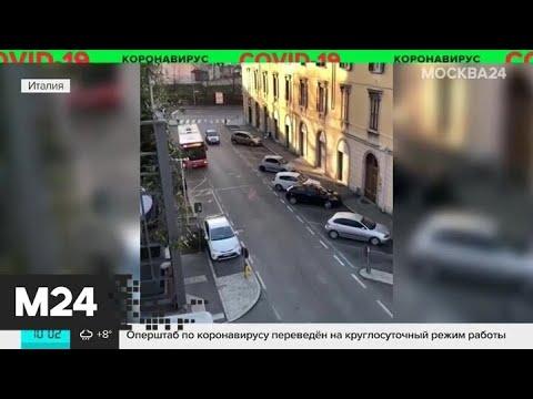 Милан, Венецию и Римини закрывают на карантин - Москва 24
