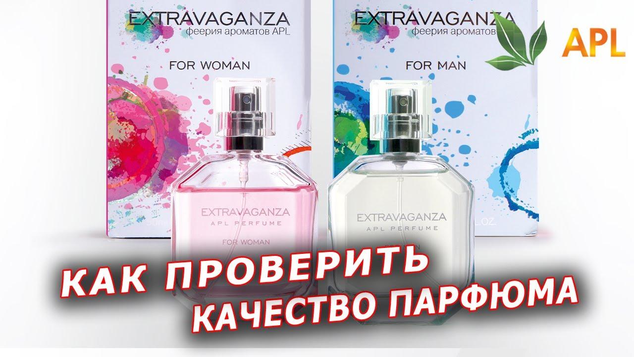 Качество парфюма - YouTube