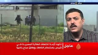 موسكو: خطف الطائرة المصرية يكشف عدم قدرة القاهرة على ضمان سلامة السياح