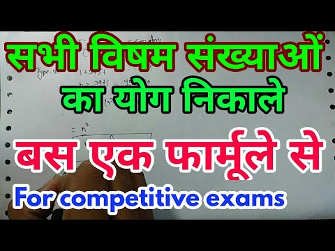 [MUST WATCH]|| How to find the sum of odd numbers||Formula of Arithmetic series||