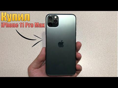 Сейчас стоит купить iPhone 11 Pro Max. Вышел iPhone 12, но самое время выбрать iPhone 11 Pro Max?
