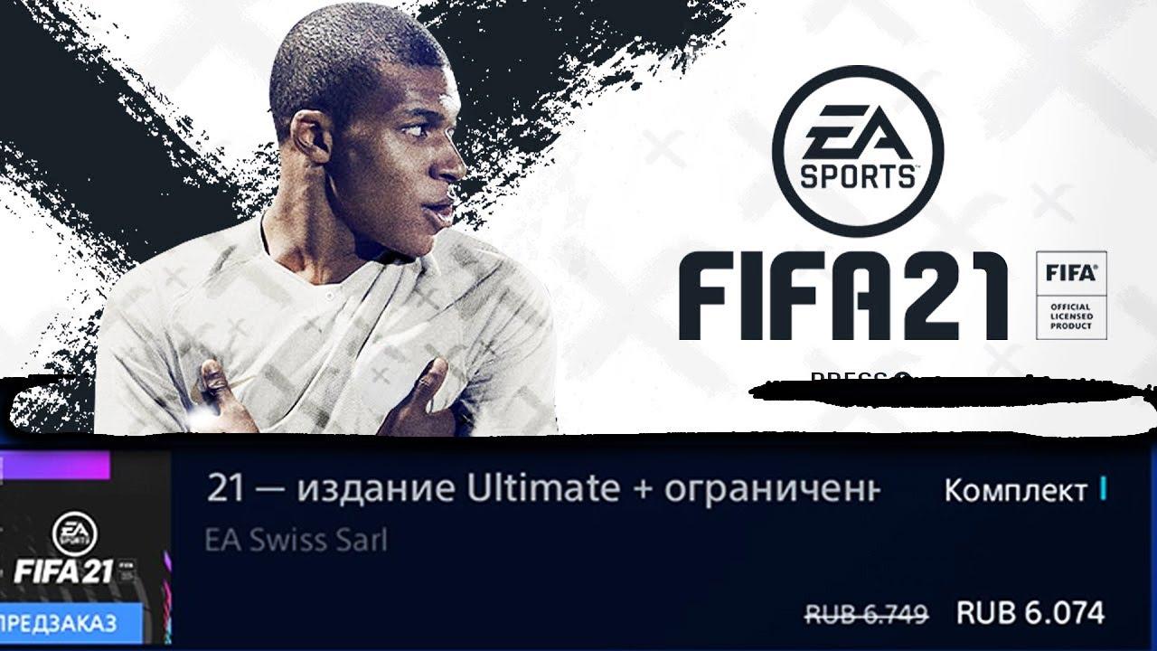 FIFA 21 ПРЕДЗАКАЗ, КАКУЮ ВЕРСИЮ ВЫБРАТЬ? ЭКОНОМИМ на покупке ФИФА 21 через access // #Маныч #фифа20