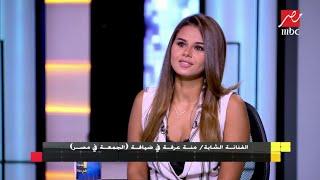 Gambar cover منة عرفة: لا أتعمد إثارة الجدل على السوشيال ميديا
