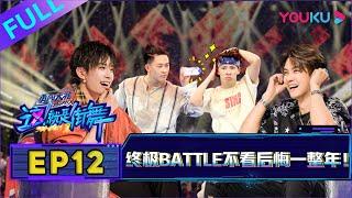 【这!就是街舞 第二季/Street Dance Of China S2】EP12:终极Battle不看后悔一整年!!  2019大型街舞竞技节目   优酷综艺