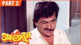 Aflatoon (अफलातून) Full Movie Part 2/12 | Comedy Marathi Movie | Ashok Saraf | Laxmikant Berde