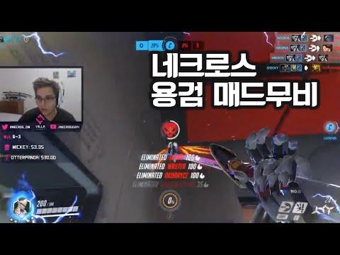 '네크로스' 신들린 용검 매드무비 | 오버워치 매드무비