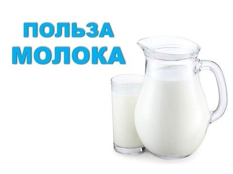 Польза молока.
