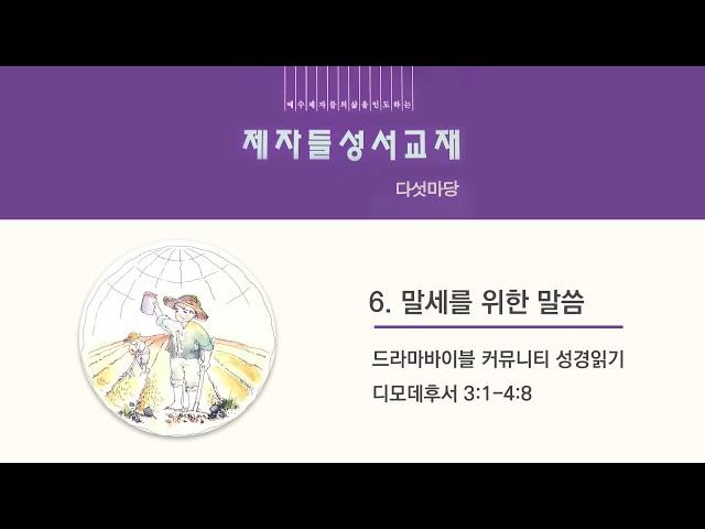 [제자들 성서교재] 다섯마당 - Chapter6