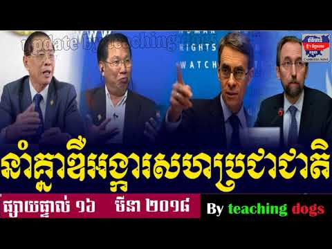 Cambodia News 2018 | VOA Khmer Radio 2018 | Cambodia Hot News | Morning, On Friday 16 March 2018