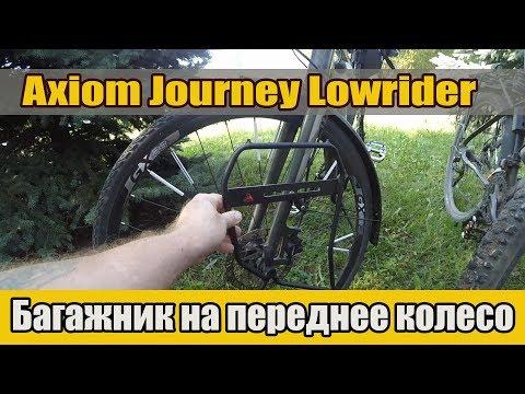 видео: Багажник на переднее колесо axiom journey lowrider.