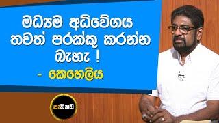 Pathikada 19.05.2020 Asoka Dias interviews Mr. Keheliya Rambukwella, Former Minister Thumbnail