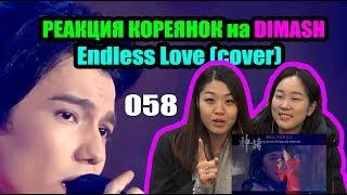РЕАКЦИЯ КОРЕЯНОК на DIMASH | Endless Love - Cover