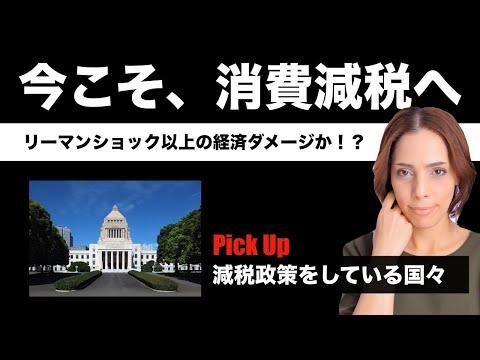 2020/03/11 今こそ「消費税を含めた、大胆な減税政策」で、日本経済を支えるべき!