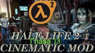 Half-Life 2 КИНЕМАТОГРАФИЧЕСКАЯ ГРАФИКА глава 13