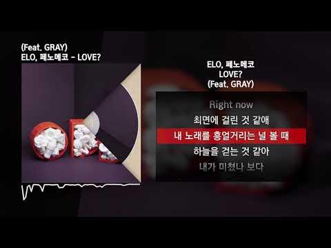 ELO, 페노메코 (PENOMECO) - LOVE? (Feat. GRAY) [ODD]ㅣLyrics/가사