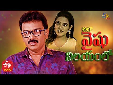 Download Ala Vaishu Nilayamlo (Bhutha Vaidyuḍu Part - 5)   30th July 2021   Full Episode 40   ETV Plus