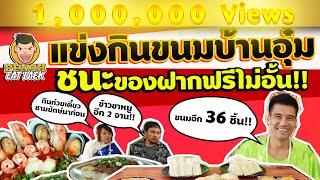 EP15 ปี1 เมื่อพีชต้องแข่งกับเวลาด้วยการกินขนม 36 ชิ้น | ขนมบ้านอุ๋ม | PEACH EAT LAEK