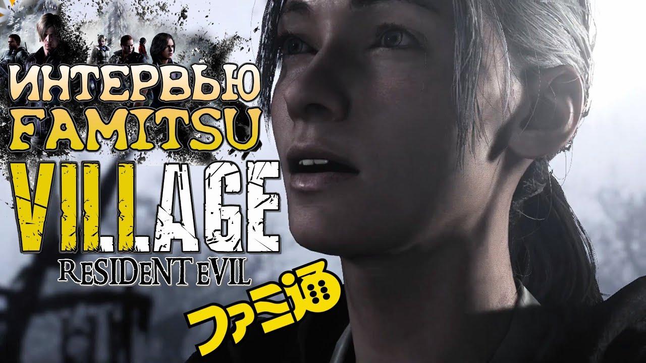Resident Evil VILLAGE - Интервью в Журнале FAMITSU с Разработчиками - Немного Новых Подробностей!