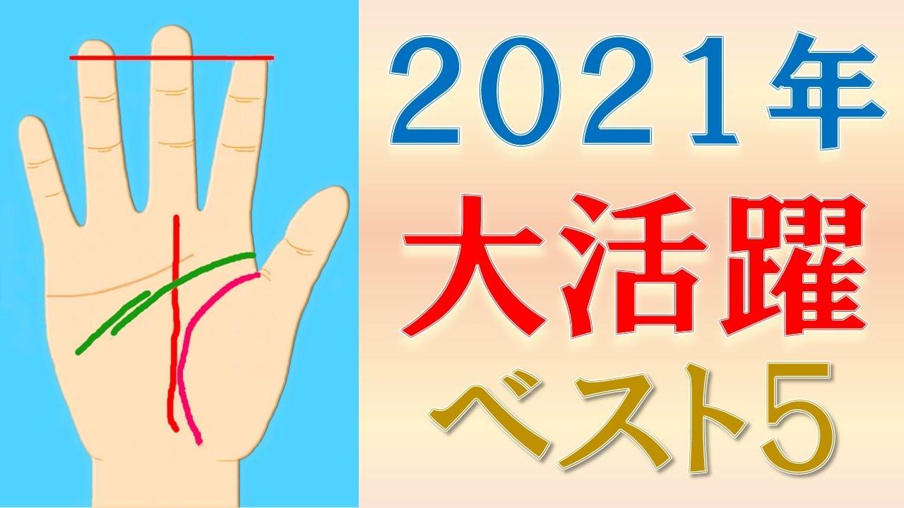 2020 占い 誕生 順位 日