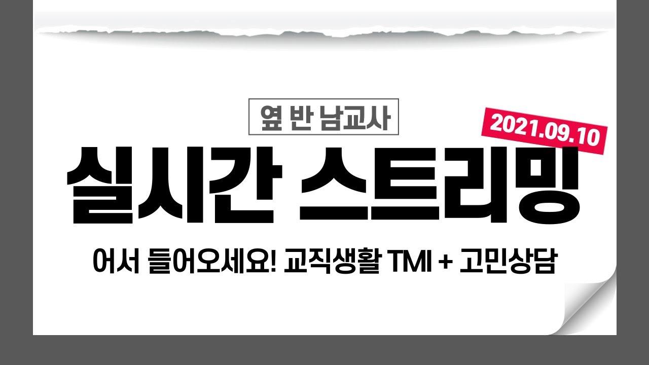 어서 들어오세요! 교직생활 TMI + 고민상담   2021.09.10.(금) 조부장 유튜브라이브