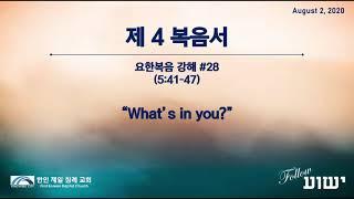 [한인 제일 침례 교회 Peachtree City] 제 4복음서 #28 (요 5:41-47) What's in you?