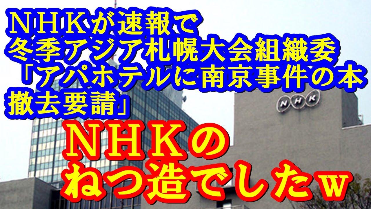 -1024x689 【悲報】アパホテルが本撤去