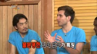 [HIT]해피투게더-료헤이-에네스가 말하는 '참 다른 한국여자'.20140821