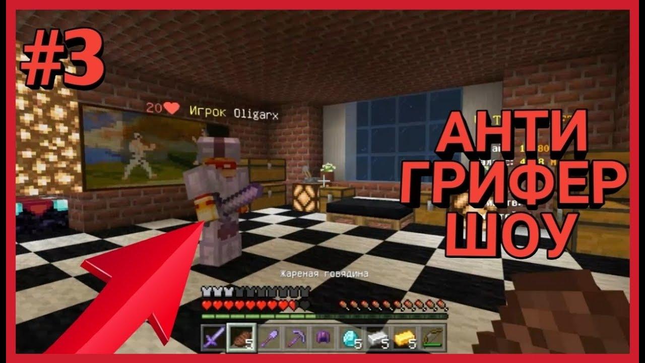 Парень ВЛЮБИЛСЯ в меня Я притворился ДЕВОЧКОЙ (АНТИ-ГРИФЕР Шоу МАЙНКРАФТ Minecraft PE) антигрифер
