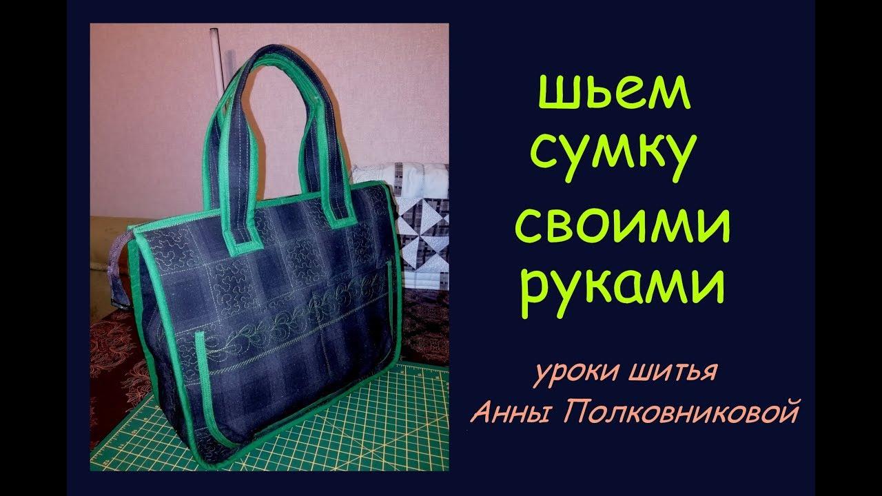 0dd54c6b5fc4 шьем сумку своими руками - уроки шитья - YouTube