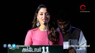 Tamannaah Speech at Petromax Press Meet|Tamannaah, Yogi Babu | Ghibran | Rohin Venkatesan