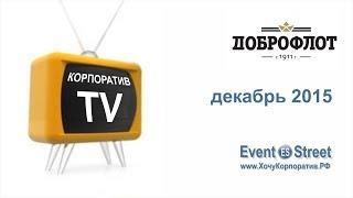 """Новогодний корпоратив ГК """"Доброфлот"""" во Владивостоке"""