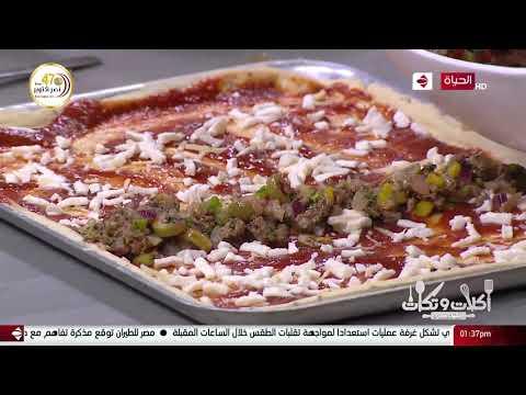 أكلات وتكات - طريقة عمل البيتزا البيتي بـ (التونة - الفراخ - مكس جبن - اللحمة الباردة )مع الشيف حسن