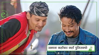 eSewa TVC (Episode 1) - Featuring Nischal Basnet and Bipin Karki-Official