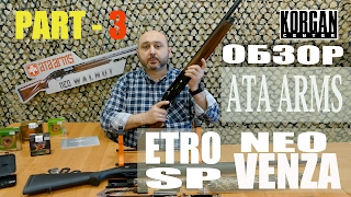 OBZOR KORGAN ATA Arms Neo Venza SP ETRO Part 3.